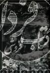 نگاره های صخره ای ساسانی