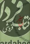 باغ سبز- گفتارهایی درباره شمس و مولانا