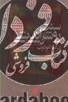 سنت روشن اندیشی در اسلام و غرب