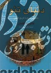 دنیای تئو- داستانی درباره تاریخ ادیان