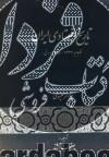 تاریخ اقتصادی ایران- قاجاریه،1332-1215 ه.ق.