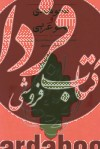 نحو هندی و نحو عربی (همانندیها،تعریفات،اصطلاحات و طرح قواعد)