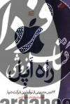 راه اپل (12 درس مدیریتی از نوآورترین شرکت دنیا)