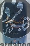 فرهنگ جامع حقوقی- فارسی، انگلیسی