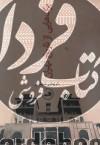 برگ هایی از تاریخ تهران