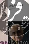 تاریخ شفاهی ادبیات معاصر ایران (شمس لنگرودی)