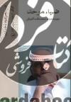 تاریخ شفاهی ادبیات معاصر ایران (ضیاء موحد)