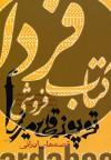 توپوز قلی میرزا