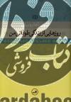 روزهایی از زندگی طوفانی من (2جلدی)