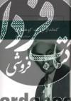 زندگی و شعر نیما یوشیج (کماندار بزرگ کوهساران)