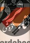 فرهنگ آلمانی-فارسی