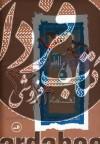 لغتنامه قرآن (6جلدی)