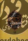 کلیات اقبال لاهوری