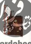 واپسین وارث تخت و تاج قاجار