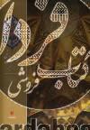 اصفهان سرای هزار نقش