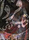 دیوان حافظ به دو زبان فارسی، انگلیسی/ رحلی قابدار