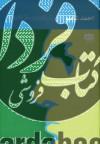 احمد شاملو (شاعر شبانه ها و عاشقانه ها)