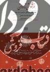 از شوکتی تا دولتی (جستارهای فرهنگی درباره ی شرق ایران)