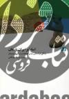 اساطیر ایران باستان (جنگی از اسطوره ها و اعتقادات در ایران باستان)