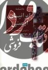 دانشنامه ایرانیان ارمنی