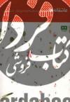 عاشقانه ها (گزیده ی سروده های شاعران امروز ایران)