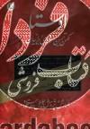 اوستا (کهن ترین سرودهای ایرانیان)،(2جلدی)