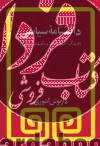 دانشنامه سیاسی(آشوری)