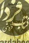 حافظ شیراز به روایت احمد شاملو