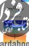 رویا و کابوس- شعر پویای معاصر عرب