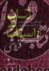 زنان در داستان- قهرمانان زن در داستانهای زنان داستاننویس ایران