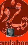 نامها و نشانهها در دستور زبان فارسی