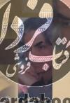 گزینه اشعار ج24- علی باباچاهی