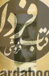 گزينه اشعار منصور اوجي
