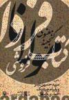 گنجینه معنوی مولانا با آثاری از سید حسین نصر، ویلیام چیتیک، آنماری شیمل