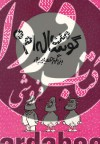من گوسالهام- کاریکاتورهای بزرگمهر حسینپور