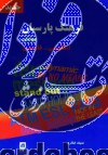 فرهنگ پارسیان همراه انگلیسی-فارسی کد 101