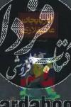 آذربایجان عاشیقلاری