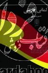 فرهنگ آلمانی فارسی