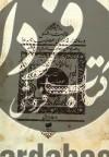 عجایب ایرانی