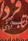 فرهنگ غرایب (2جلدی)