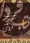منتخبی از دیوان شمس تبریزی