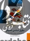 حقوق اساسی تطبیقی (نظامهای پارلمانی، ریاستی، مختلط و اقتدارگرا)