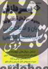 مجموعه سوالهای کارشناسی ارشد زبان و ادبیات عربی ( زبان عمومی و تخصصی ) - مجموعه 4 جلدی