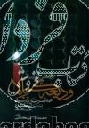 ودیعه کربلا حضرت رقیه بنتالحسین(ع)