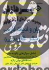 مجموعه سوالهای کارشناسی ارشد زبان و ادبیات فارسی (نثر) - پردازش