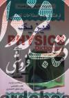 فرهنگ لغات و اصطلاحات تخصصی فیزیک