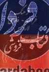 فرهنگ فرانسه - فارسی لاروس