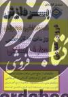 خلاصه مباحث اساسی کاردانی به کارشناسی معارف اسلامی