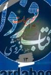 نسیم حیات- تفسیر قرآن کریم جزء13