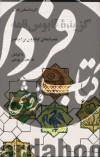 گزیده سخن پارسی- گزیده قابوسنامه